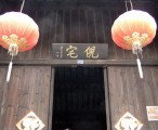 西塘 - 倪天增故居 / 2004-01-26 10:50