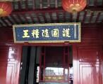 西塘 - 护国随粮王,当官的对老百姓只要有一点好,多少年老百姓都不会忘 / 2004-01-26 14:13