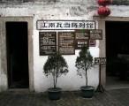 西塘 - 江南瓦当陈列馆 / 2004-01-26 15:05