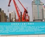 苏州河河口水闸工程 / 2004-02-27 12:27