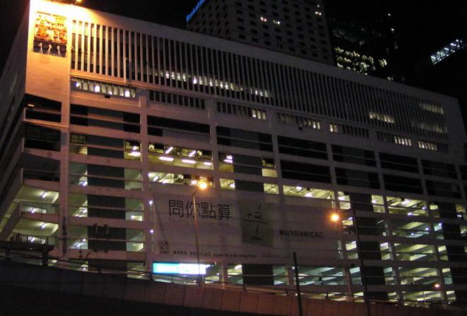 香港美利道ICAC廉政公署大楼 / 2005-05-23 22:18