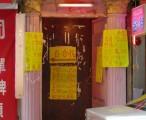 香港特色:一楼一凤,还是明码实价 / 2006-11-10 09:12