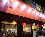 珠海,天香园 / 2006-11-11 21:46