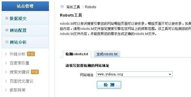 百度站长工具 - Robots工具