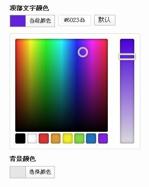WordPress 3.5 新的颜色选择器
