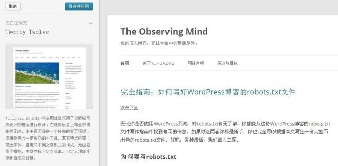 WordPress 3.5 新主题Twenty Twelve