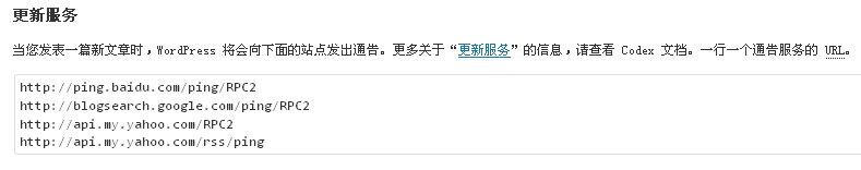 WordPress Ping更新通告设置