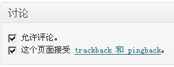 WordPress接收Pingback或Trackback