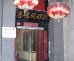 利群烤鸭店 / 2005-11-06 22:00