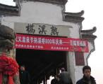 熟溪桥 / 2008-01-10 15:59