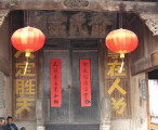 俞氏宗祠 / 2008-01-11 12:30