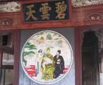 宗祠入口戏台 / 2008-01-11 12:36